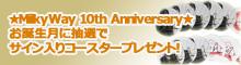 MilkyWay 10th Anniversary!サイン入りコースタープレゼント