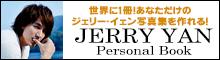 ジェリー・イェン『パーソナルブック』