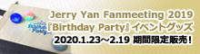 Jerry Yan Fanmeeting 2019『Birthday Party』イベントグッズ事後販売