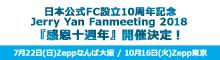 Jerry Yan Fanmeeting 2018『感恩十週年』