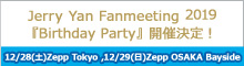 Jerry Yan Fanmeeting 2019『Birthday Party』