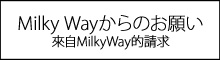 MilkyWayからのお願い